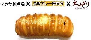 チキンカレーパン