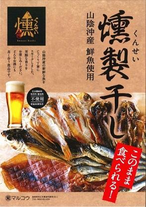 山陰沖産鮮魚使用「燻製干し」
